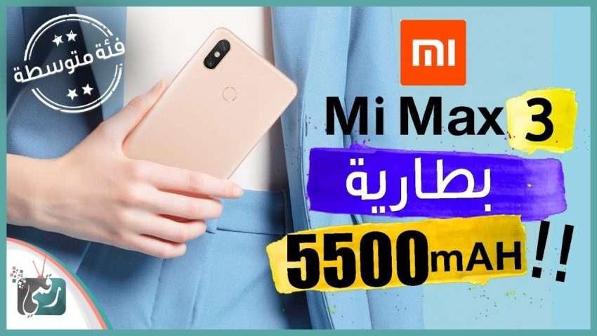 مراجعة سريعة : شاومي مي ماكس 3 - Xiaomi Mi Max 3 | عملاق وبسعر يبدأ من 250$