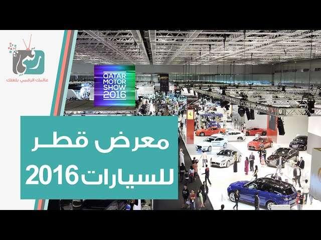 معرض السيارات الدولي 2016 في قطر | تقرير رقمي