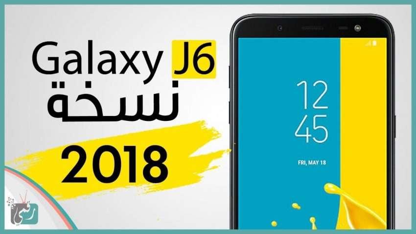 مراجعة سريعة : جالكسي جي 6 (2018) Galaxy J6 | المواصفات الكاملة والسعر
