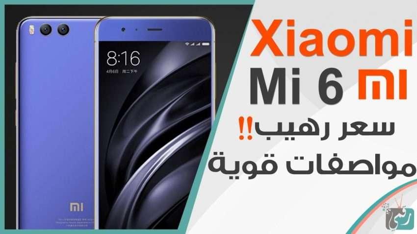 صورة مراجعة سريعة : شاومي مي 6 | Xiaomi Mi 6 | مواصفات قوية وسعر مميز