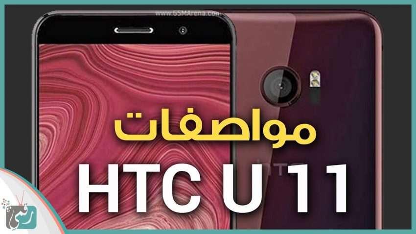 صورة مراجعة سريعة : اتش تي سي يو 11 | HTC U 11 مواصفات الهاتف