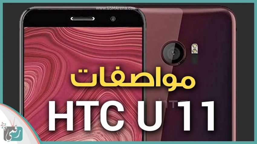 مراجعة سريعة : اتش تي سي يو 11 | HTC U 11 مواصفات الهاتف