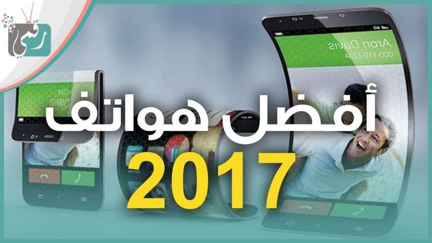 صورة أفضل 10 : افضل هواتف 2017 | منافسة قوية بين الشركات
