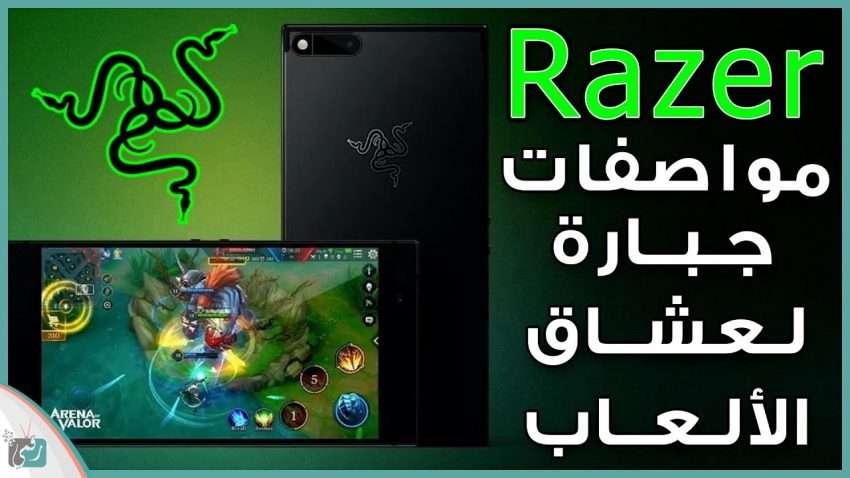 صورة مراجعة سريعة : هاتف ريزر Razer Phone اول جهاز موجه لعشاق الالعاب