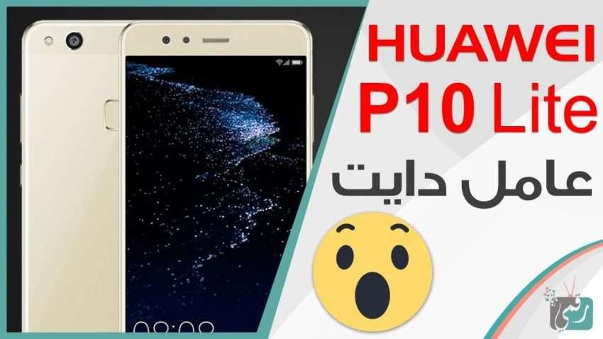 صورة مراجعة سريعة : هواوي بي 10 لايت Huawei P10 Lite المواصفات والسعر