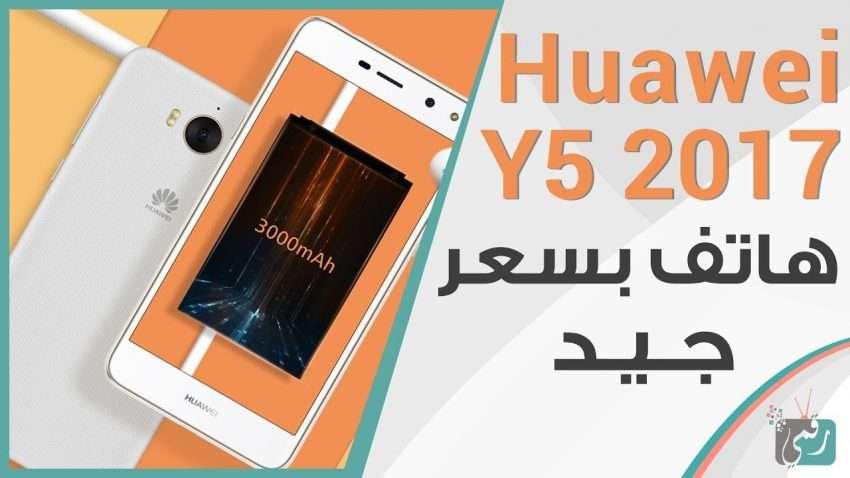 مراجعة سريعة : هواوي Huawei Y5 2017 | هاتف اقتصادي بسعر جيد