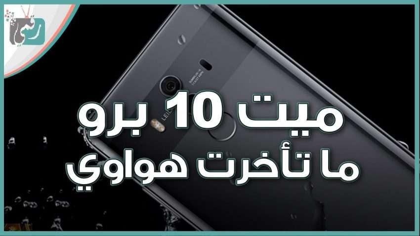 مراجعة سريعة : هواوي ميت 10 برو Huawei Mate 10 Pro | لمنافسة ايفون اكس والنوت 8