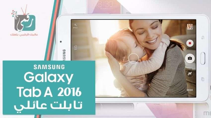 صورة مراجعة سريعة : جالكسي تاب اي 7.0 Galaxy Tab A 2016 | تابلت للعائلة