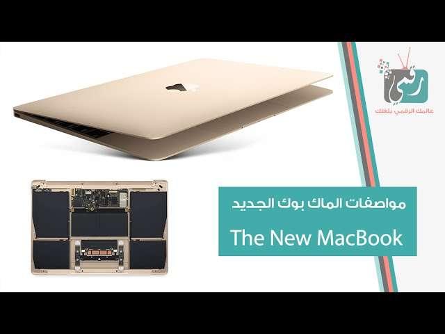 صورة مراجعة سريعة : مواصفات الماك بوك الجديد مع نظرة سريعة The New MacBook