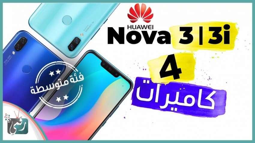 صورة مراجعة سريعة : هواوي نوفا 3 – Huawei Nova 3 | ونوفا 3i جديد السلسلة الشهيرة بالسعر المنافس