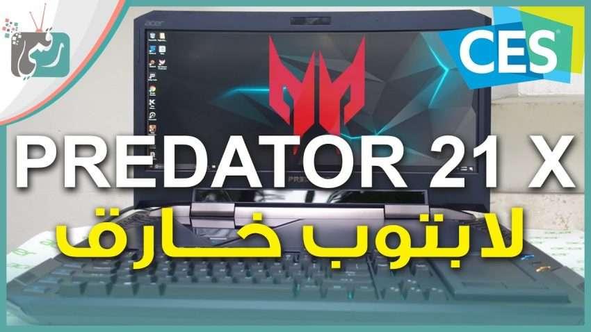 صورة مراجعة سريعة : لاب توب ايسر Acer Predator 21X اغلى اجهزة العالم 9000 دولار!!