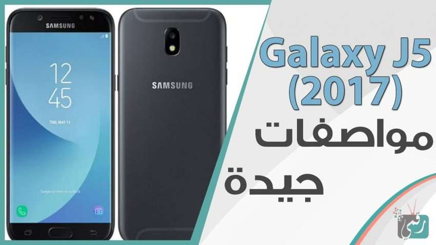 مراجعة سريعة : جالكسي جي 5 (Galaxy j5 (2017 بمعالج أسرع وتصميم جديد