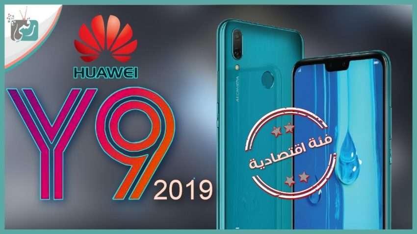 صورة مراجعة سريعة : هواوي واي 9 (2019) Huawei Y9 | المواصفات الكاملة والسعر