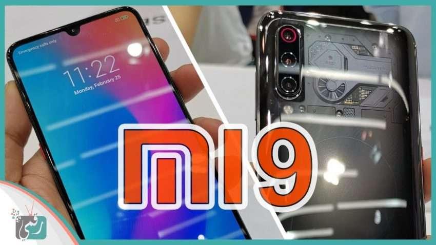 صورة مراجعة سريعة : شاومي مي 9 – Xiaomi Mi 9 | جديد الشركة لمنافسة جالكسي اس 10