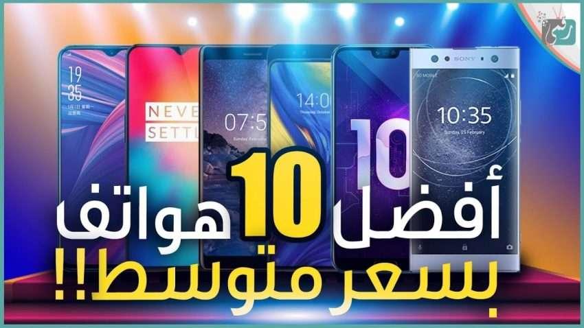 أفضل 10 : افضل هواتف 2018 بسعر متوسط 400-550 دولار | فما اختيارك؟