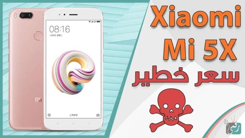 مراجعة سريعة : شاومي مي 5 اكس Xiaomi Mi 5X | افضل هاتف بسعر منخفض؟