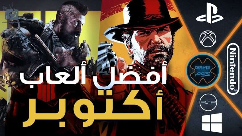 ريد ديد ريدمبشن 2 - Red Dead Redemption 2 افضل العاب 2018 لشهر اكتوبر ????