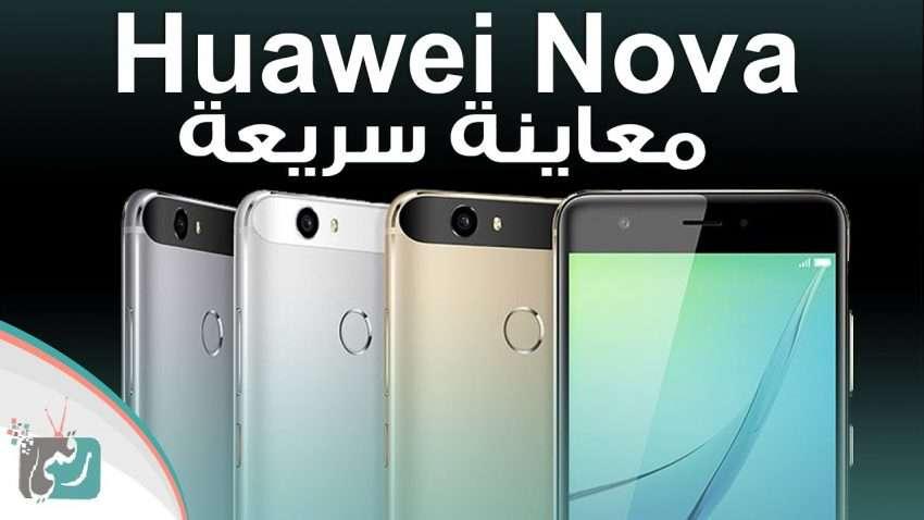 صورة مراجعة سريعة : معاينة هواوي نوفا و نوفا بلس Huawei Nova | سلسلة هواتف جديدة من الشركة