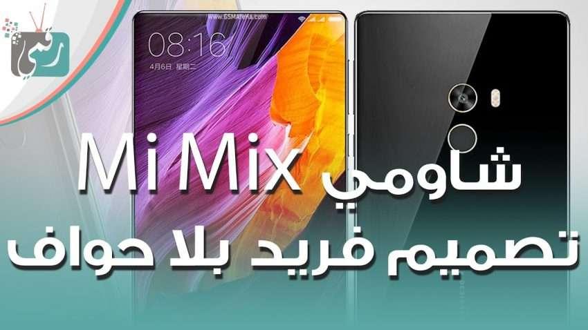 صورة مراجعة سريعة : معاينة هاتف شاومي مي مكس Mi Mix اجمل هاتف في 2016 ؟