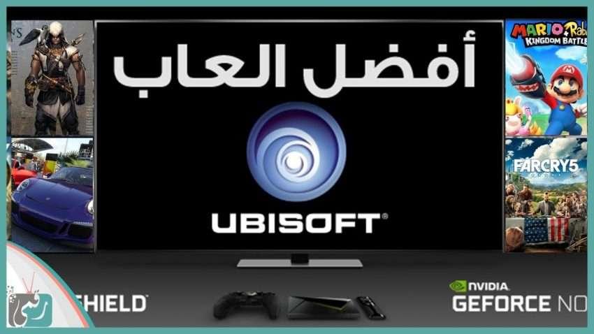 افضل العاب يوبي سوفت Ubisoft لعام 2017 - 2018 | لعبة عادت بعد 15 عام