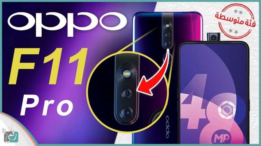 صورة مراجعة سريعة : اوبو اف 11 برو Oppo F11 Pro رسميا | بشاشة كاملة وكاميرا أمامية منبثقة