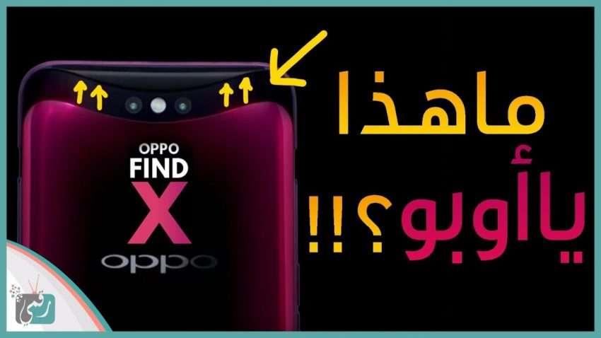 صورة مراجعة سريعة : اوبو فايند اكس Oppo FindX رسميا | أخيرًا هاتف مختلف وجديد كليا