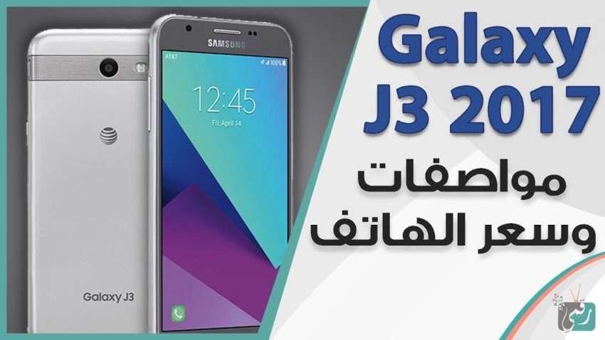 مراجعة سريعة : جالكسي جي 3 (Galaxy j3 (2017 تصميم جديد ومقارنة مع j3 2016
