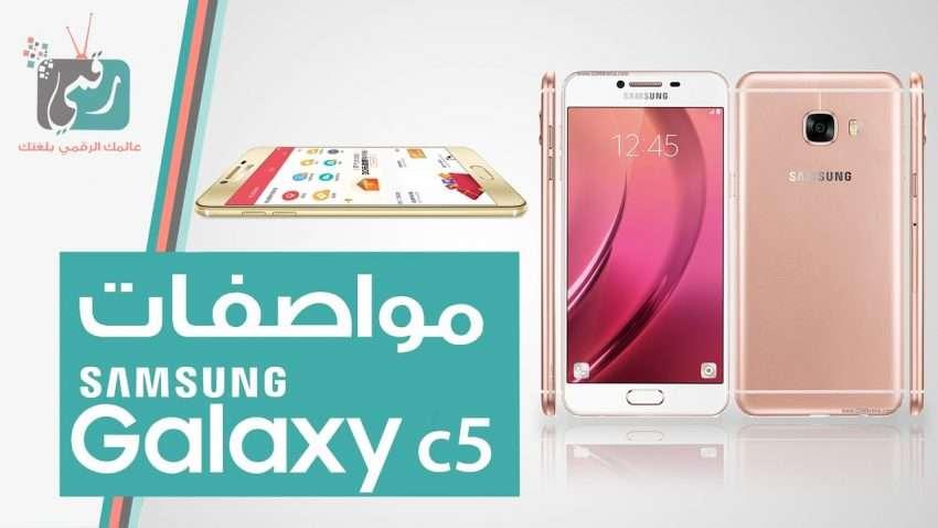 مراجعة سريعة : جالكسي سي 5   Galaxy C5 معاينة في دقيقتين