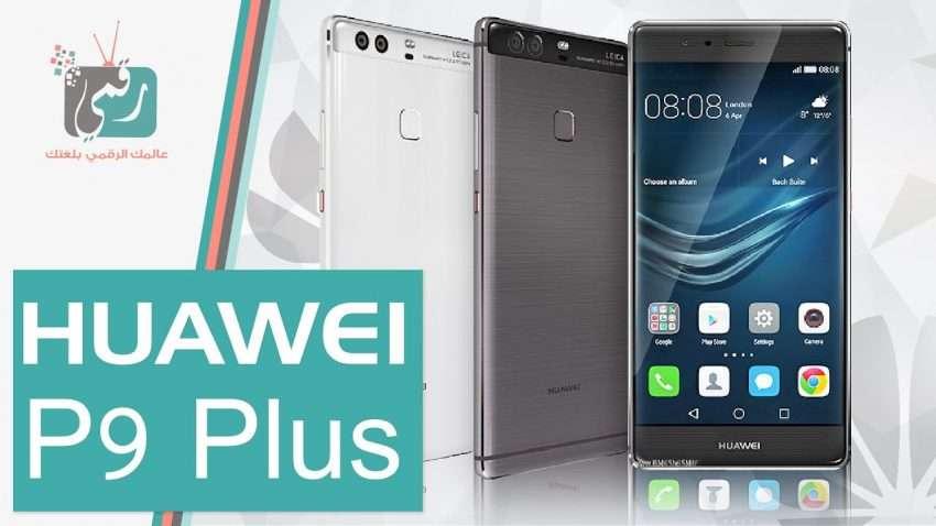 صورة مراجعة سريعة : هواوي بي 9 بلس Huawei P9 Plus مواصفات ومميزات الهاتف