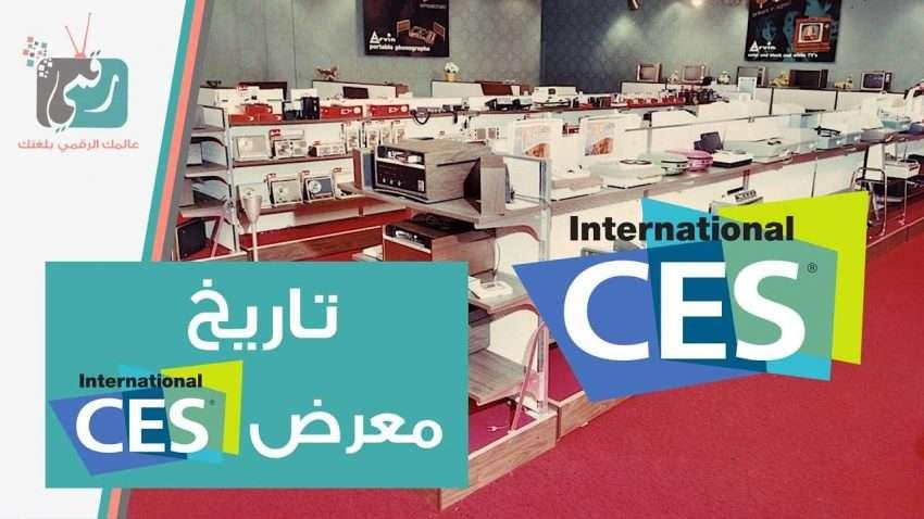 صورة تاريخ معرض الإلكترونيات الإستهلاكية CES