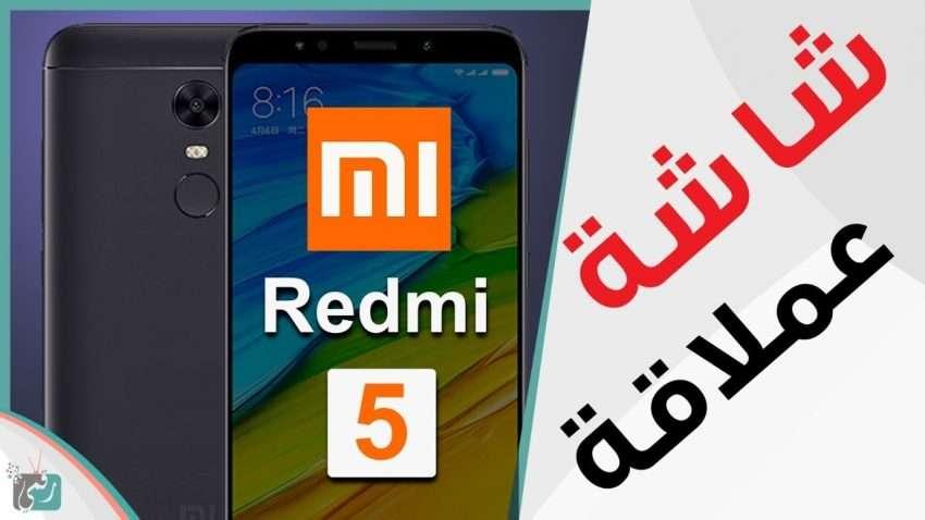 مراجعة سريعة : شاومي ريدمي 5 أو ريدمي نوت 5 | Xiaomi Redmi 5 & Redmi 5 Plus