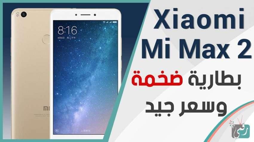 صورة مراجعة سريعة : شاومي مي ماكس 2 Xiaomi Mi Max | بطارية ضخمة وسعر جيد