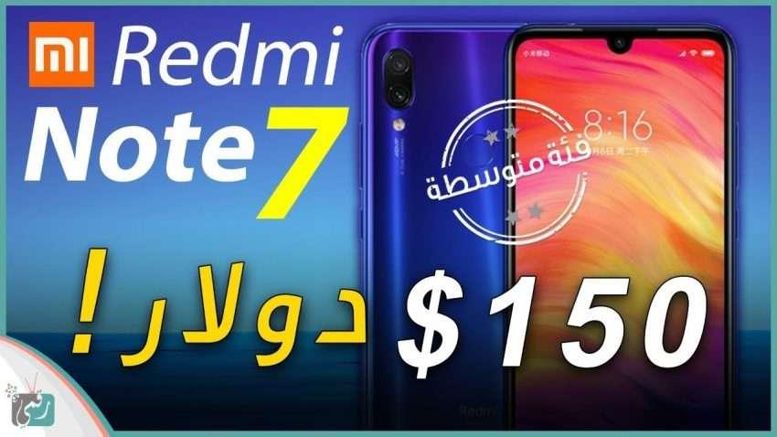 صورة مراجعة سريعة : شاومي ريدمي نوت 7 – Xiaomi Redmi Note 7 | أشهر هاتف وصل من الشركة