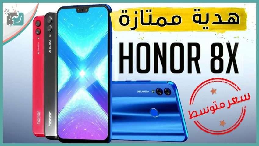 صورة مراجعة سريعة : هونر 8 اكس Honor 8X | مميزات قوية بالسعر الرهيب | أفضل هاتف هدية