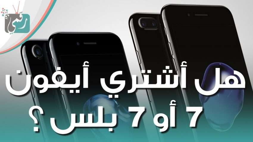 مراجعة سريعة : 6 اختلافات بين ايفون 7 و 7 بلس عليك معرفتها | iPhone 7 vs iPhone 7 Plus