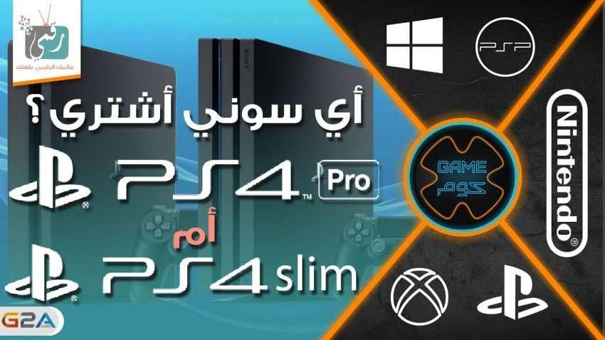 مقارنة بلايستيشن 4 برو مع بلايستيشن 4 سليم | PS4 Pro vs PS4 Slim