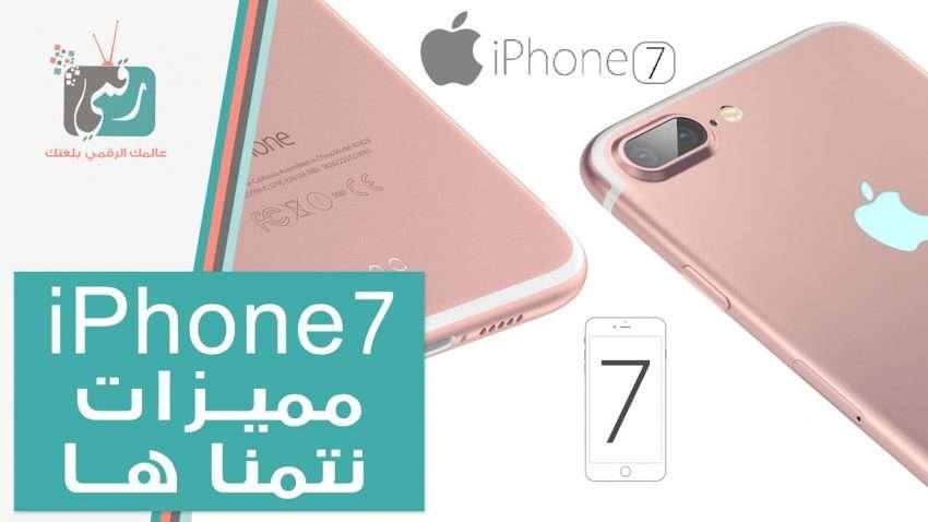 مراجعة سريعة : ايفون 7 | مميزات يتمناها متابعو رقمي iPhone 7