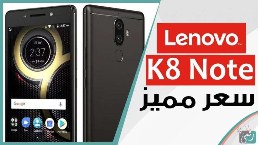 صورة مراجعة سريعة : لينوفو كي 8 نوت Lenovo K8 Note | افضل هاتف بسعر منخفض؟