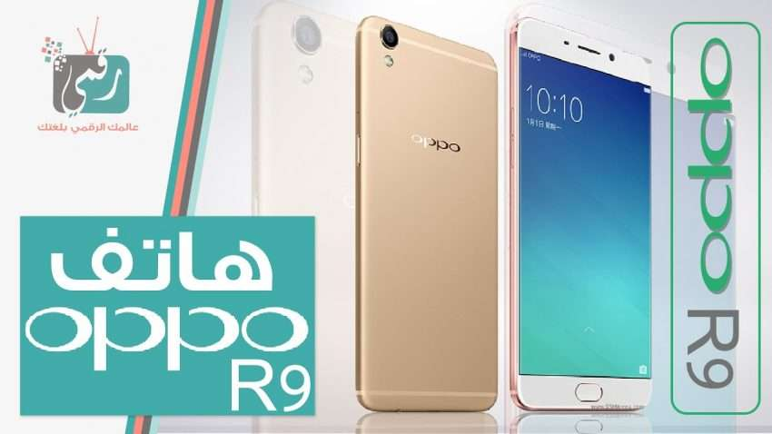 صورة مراجعة سريعة : اوبو ار 9 – Oppo R9 مواصفات وسعر الهاتف