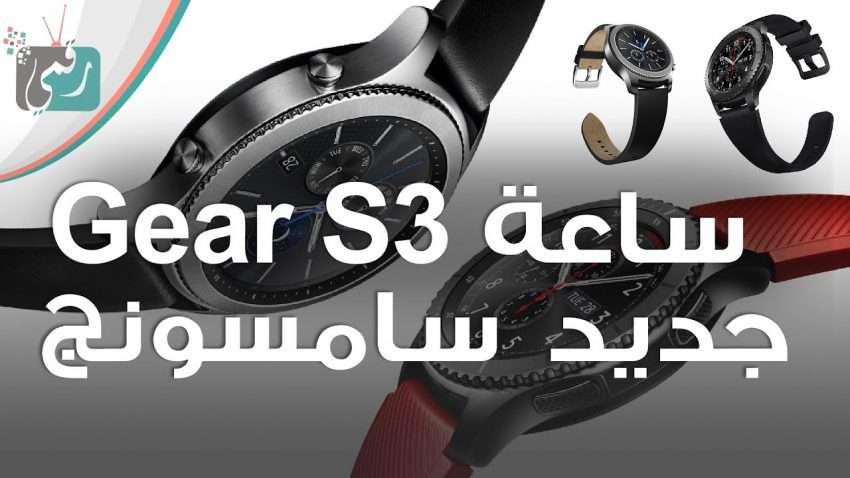 مراجعة سريعة : ساعة سامسونج جير اس 3 - Samsung Gear S3   كل ما تريد معرفته
