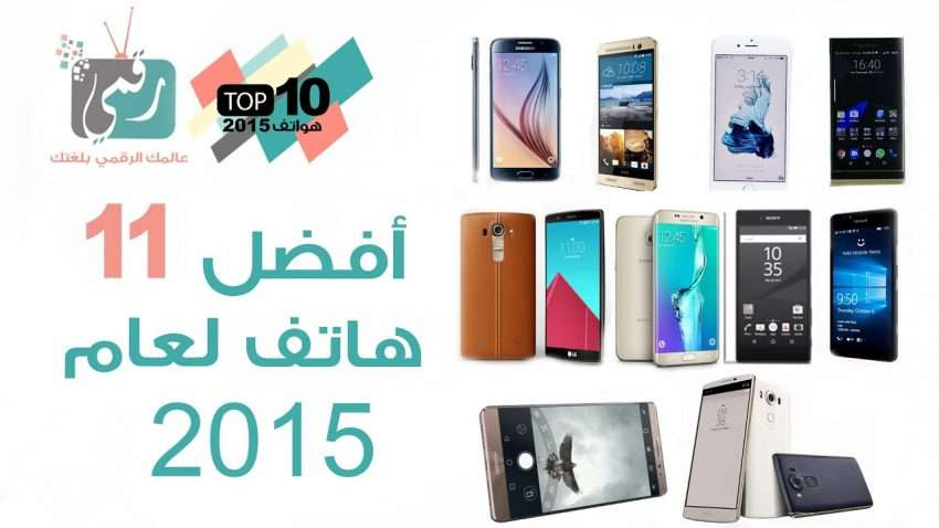 أفضل 10 : افضل هواتف ذكية 2015 في العالم | 2015 Top Smartphones