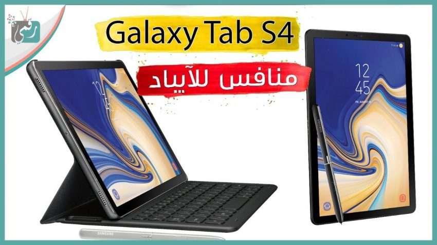 مراجعة سريعة : جالكسي تاب اس 4 - Galaxy Tab S4 | المواصفات الكاملة مع السعر