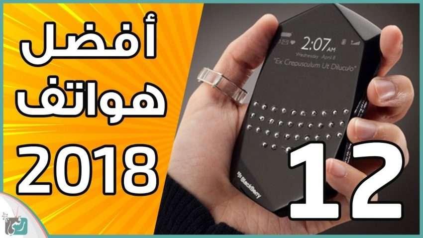 صورة أفضل 10 : افضل هواتف 2018 قادمة | النوت 9 في مواجهة ايفون XS