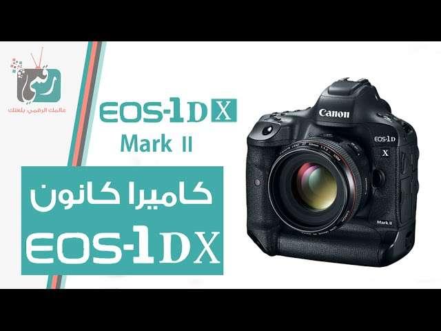 مراجعة سريعة : كاميرا Canon EOS-1D X Mark II | مراجعة سريعة