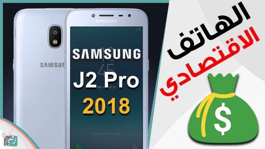 صورة مراجعة سريعة : جالكسي جي 2 برو Galaxy J2 Pro 2018 | المواصفات والسعر