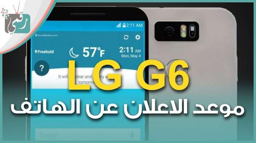 صورة مراجعة سريعة : ال جي جي 6 – LG G6 تسريبات | هل ينافس جالكسي اس 8 ؟