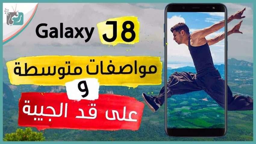 مراجعة سريعة : جالكسي جي 8 - Galaxy J8 | مواصفات متوسطة وبسعر 280$