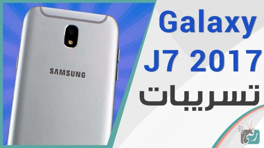 صورة مراجعة سريعة : جالكسي جي 7 (2017) Galaxy J7 بتصميم جديد   تسريب المواصفات