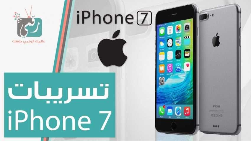 مراجعة سريعة : ايفون 7 | iPhone7 التصميم النهائي ومواصفات الهاتف
