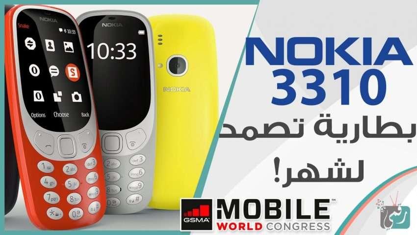 صورة مراجعة سريعة : نوكيا 3310 (2017) الشهير يعود رسميا Nokia 3310